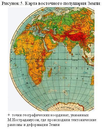 Рисунок 5 карта восточного полушария